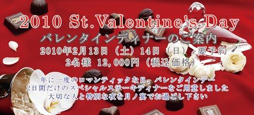 2010知多牛のおおさわバレンタインディナー