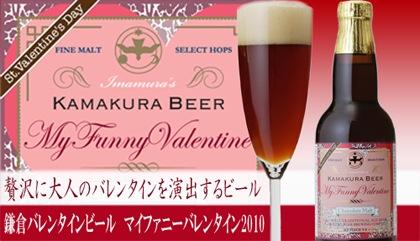 鎌倉バレンタインビール マイファニーバレンタイン 2010