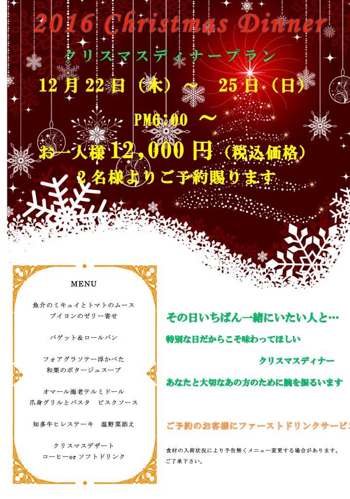 Microsoft Word - 2016クリスマスディナー.docx