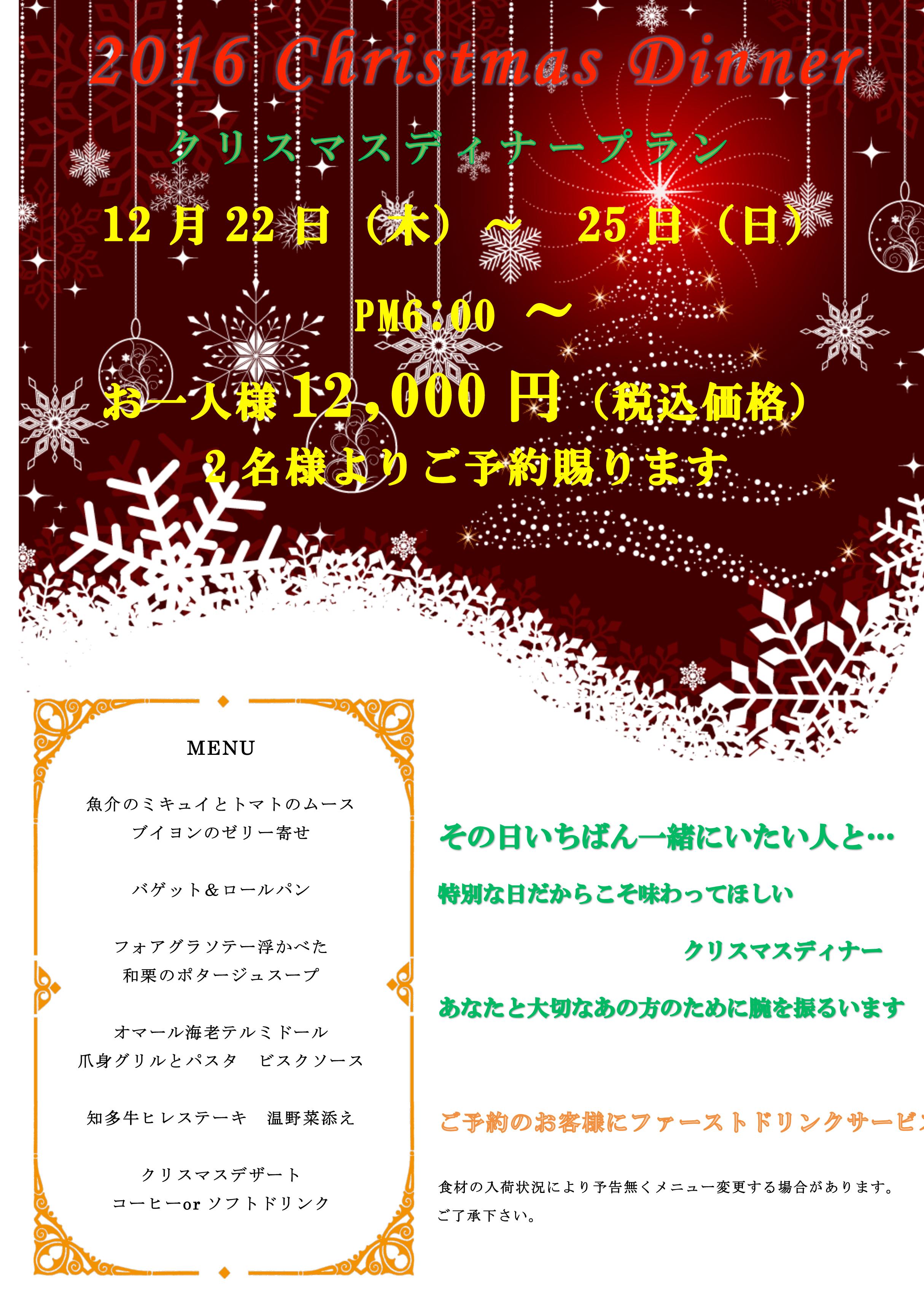 microsoft word 2016クリスマスディナー docx 知多牛のおおさわ
